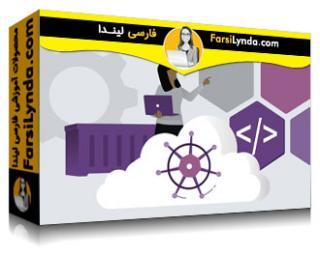 لیندا _ آموزش توسعه بومی ابر با Node.js، داکر و Kubernetes (با زیرنویس فارسی AI)
