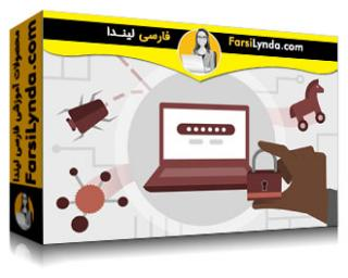 لیندا _ آموزش چشم انداز تهدیدات امنیت سایبری (با زیرنویس فارسی AI)