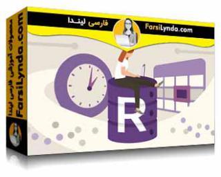 لیندا _ آموزش برنامه نویسی R در علم داده: تاریخ و زمان (با زیرنویس فارسی AI)