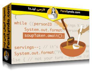 لیندا _ آموزش برنامه نویسی موازی و همزمان با جاوا - بخش 2 (با زیرنویس فارسی AI)