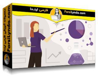 لیندا _ آموزش مبانی علم داده: اصول (با زیرنویس فارسی AI)