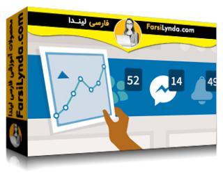 لیندا _ آموزش بازاریابی در فیس بوک (با زیرنویس فارسی AI)