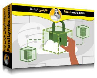 لیندا _ آموزش AWS Certified Solutions Architect-Associate (بخش 3): ابر خصوصی مجازی (VPC) (با زیرنویس فارسی AI)