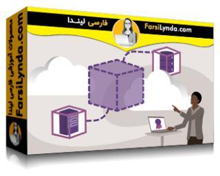 لیندا _ آموزش AWS Certified Solutions Architect-Associate (بخش 1): بررسی اجمالی سرویس های ابر (با زیرنویس فارسی AI)