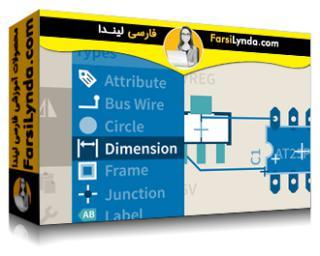 لیندا _ آموزش طراحی PCB با EAGLE (با زیرنویس فارسی AI)