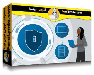 لیندا _ آموزش ASP.NET: امنیت (با زیرنویس فارسی AI)