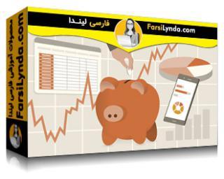 لیندا _ آموزش اصول مالی که همه باید بدانند (با زیرنویس فارسی AI)