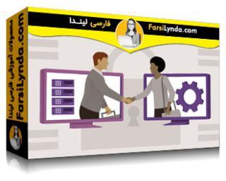 لیندا _ آموزش امنیت برون سپاری: انتخاب و مدیریت فروشنده (با زیرنویس فارسی AI)