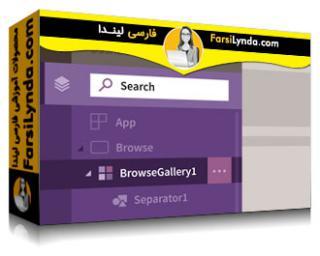 لیندا _ آموزش مایکروسافت PowerApps (با زیرنویس فارسی AI)