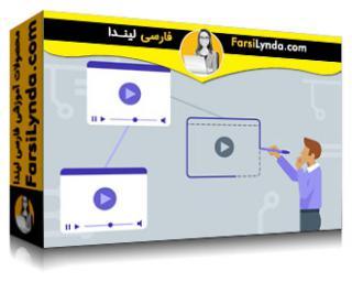 لیندا _ آموزش استراتژی تولید محتوای ویدیویی آنلاین (با زیرنویس فارسی AI)