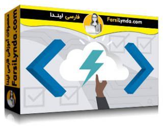 لیندا _ آموزش آزور برای توسعه دهندگان: توابع پیاده سازی و توسعه (با زیرنویس فارسی AI)