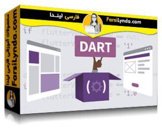 لیندا _ آموزش فلاتر (بخش 5): فلوتر و بسته های Dart (با زیرنویس فارسی AI)