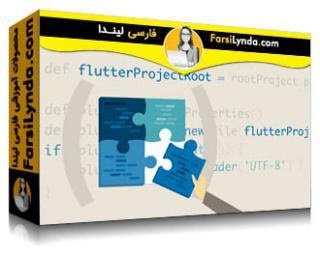 لیندا _ آموزش فلاتر (بخش 6): ماژول بندی و سازماندهی کد فلوتر (با زیرنویس فارسی AI)