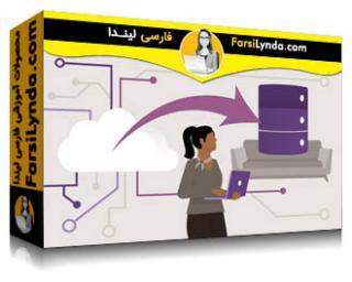 لیندا _ آموزش مقمه ای بر Couchbase برای متخصصان Oracle (با زیرنویس فارسی AI)