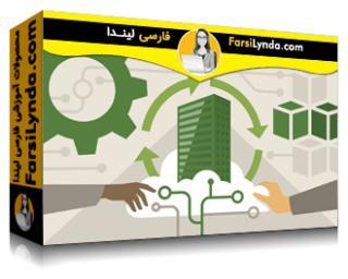 لیندا _ آموزش سرویسهای وب آمازون: کاوش در راه حل های تجاری (با زیرنویس فارسی AI)