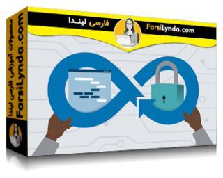 لیندا _ آموزش DevSecOps: امنیت مداوم برنامه (با زیرنویس فارسی AI)