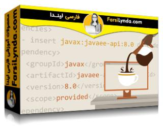 لیندا _ آموزش جاوا EE 8: سرویس های وب (با زیرنویس فارسی AI)