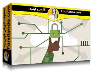 لیندا _ آموزش ملاحظات امنیتی ابر برای دولت و ارتش (با زیرنویس فارسی AI)