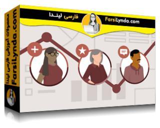 لیندا _ آموزش بینش مشتری و تجزیه و تحلیل مصرف کننده برای سازمان ها: مفاهیم (با زیرنویس فارسی AI)