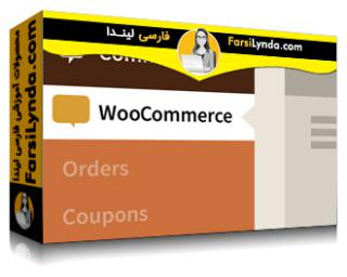 لیندا _ آموزش تجارت الکترونیکی وردپرس: WooCommerce (آپدیت 2019) (با زیرنویس فارسی AI)