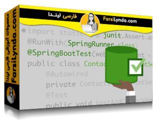 لیندا _ آموزش اسپرینگ: توسعه تست محور با JUnit (با زیرنویس فارسی AI)