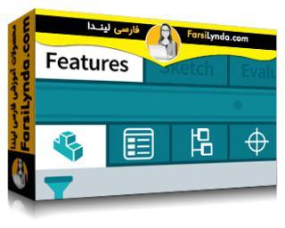 لیندا _ آموزش کسب گواهی: ابزارهای طراحی سالیدورکز (با زیرنویس فارسی AI)