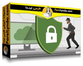 لیندا _ آموزش ASP.NET Core: امنیت (با زیرنویس فارسی AI)