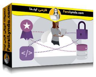 لیندا _ آموزش آمادگی آزمون: مبانی (Microsoft Azure (AZ-900 (با زیرنویس فارسی AI)