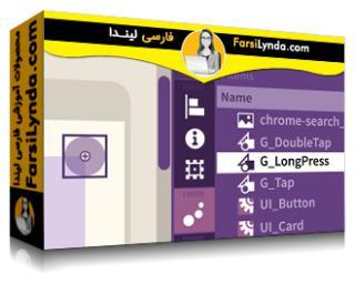لیندا _ آموزش نمونه اولیه یک برنامه CRM Mobile با Framer X (با زیرنویس فارسی AI)