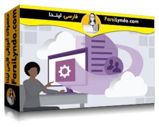 لیندا _ آموزش مدیریت دسک تاپ های مدرن: استقرار، به روزرسانی، سیاست ها و پروفایل های ویندوز 10 (با زیرنویس فارسی AI)