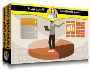 لیندا _ آموزش روشهای داده Power BI (با زیرنویس فارسی AI)