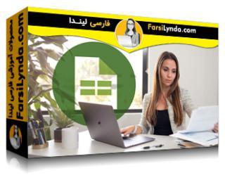 لیندا _ آموزش مدلسازی مالی و پیش بینی صورتهای مالی (با زیرنویس فارسی AI)