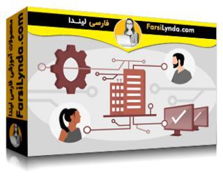 لیندا _ آموزش مبانی DevOps: ایجاد تحول در شرکت (با زیرنویس فارسی AI)