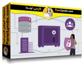 لیندا _ آموزش اجرای یک برنامه حفظ حریم خصوصی، ریسک و اطمینان (با زیرنویس فارسی AI)