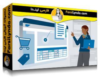 لیندا _ آموزش SAP Business One: گزارش و شخصی سازی (با زیرنویس فارسی AI)