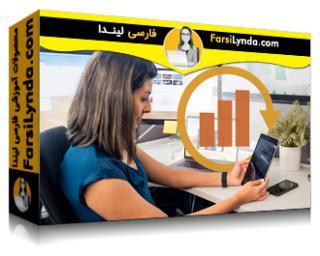 لیندا _ آموزش بازاریابی شبکه های اجتماعی : ROI (با زیرنویس فارسی AI)