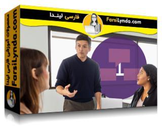 لیندا _ آموزش ارتباطات سازمانی (با زیرنویس فارسی AI)