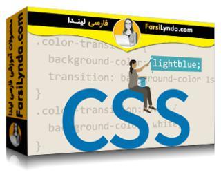 لیندا _ آموزش جامع CSS (با زیرنویس فارسی AI)