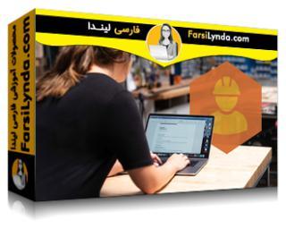 لیندا _ آموزش مهارتهای تجاری: رزومهها و پورتفولیوها (با زیرنویس فارسی AI)