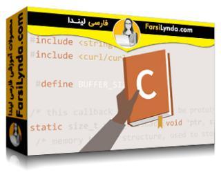لیندا _ آموزش کاوش در کتابخانههای C (با زیرنویس فارسی AI)