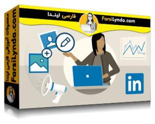 لیندا _ آموزش بازاریابی در لینکداین: راهنمای بازاریاب پیشرفته و پیچیده (با زیرنویس فارسی AI)