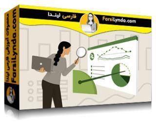 لیندا _ آموزش پیشرفته گوگل آنالیتیکز (با زیرنویس فارسی AI)