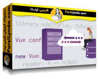لیندا _ آموزش Vue.js: کار با API ها (با زیرنویس فارسی AI)