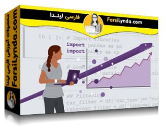 لیندا _ آموزش پایتون برای تجسم دادهها (با زیرنویس فارسی AI)