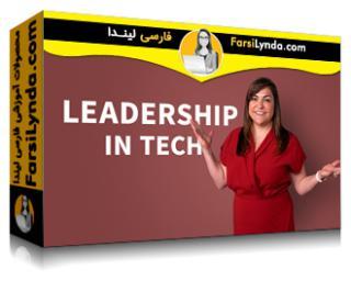 لیندا _ آموزش رهبری در فناوری (با زیرنویس فارسی AI)