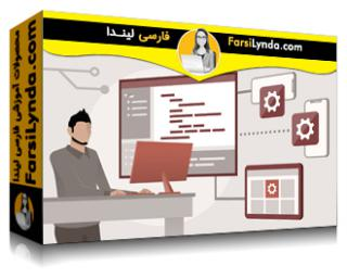 لیندا _ آموزش جامع توسعه iOS 13 (بخش 1): مبانی ، UI و معماری (با زیرنویس فارسی AI)
