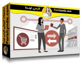 لیندا _ آموزش بررسی اجمالی همکاری زنجیره تامین SAP Ariba (با زیرنویس فارسی AI)