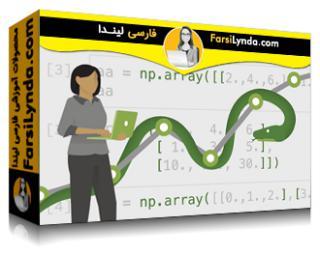 لیندا _ آموزش جامع پایتون برای علوم داده قسمت 1 (با زیرنویس فارسی AI)
