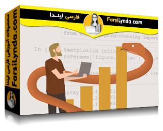 لیندا _ آموزش جامع پایتون برای علوم داده قسمت 2 (با زیرنویس فارسی AI)
