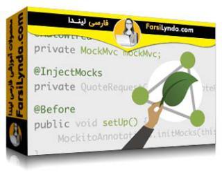 لیندا _ آموزش اسپرینگ: اسپرینگ MVC (با زیرنویس فارسی AI)